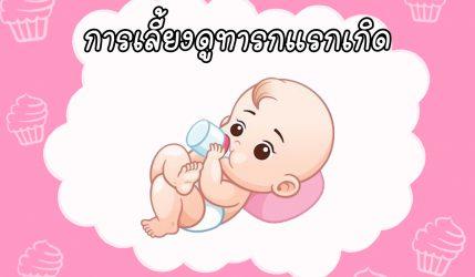 การเลี้ยงดูทารกแรกเกิด