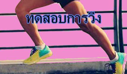 ทดสอบการวิ่ง