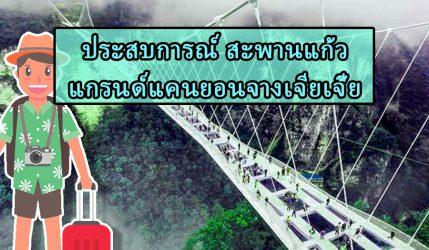ประสบการณ์ สะพานแก้วแกรนด์แคนยอนจางเจียเจี้ย