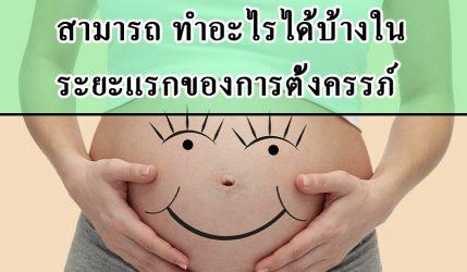 สามารถ ทำอะไรได้บ้างในระยะแรกของการตั้งครรภ์
