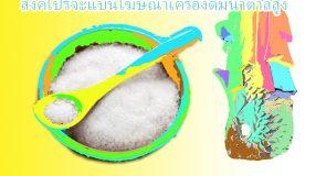 สิงคโปร์จะแบนโฆษณาเครื่องดื่มน้ำตาลสูง