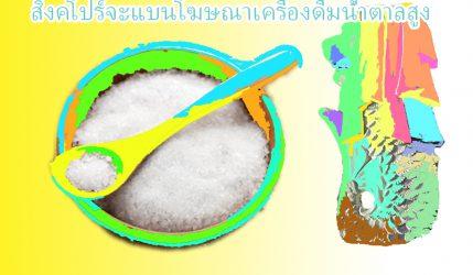 สิงคโปร์ จะแบนโฆษณาเครื่องดื่มน้ำตาลสูง