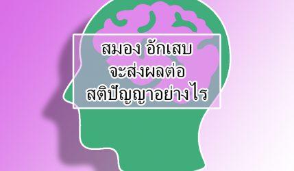 สมอง อักเสบจะส่งผลต่อสติปัญญาอย่างไร