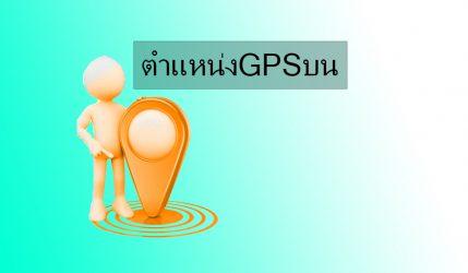 ตำแหน่ง GPSบนโลก