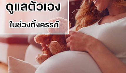 ดูแลตัวเอง ในช่วงตั้งครรภ์