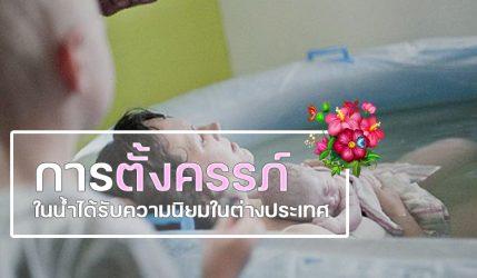 การตั้งครรภ์ ในน้ำได้รับความนิยมในต่างประเทศ