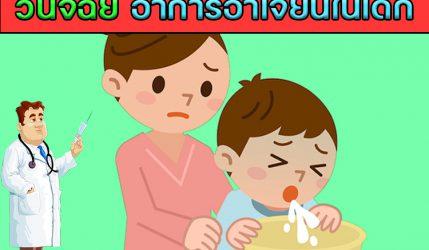 วินิจฉัย อาการอาเจียนในเด็ก