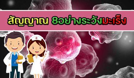 สัญญาณ 8อย่างระวังมะเร็ง