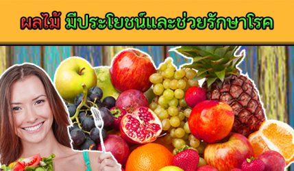 ผลไม้ มีประโยชน์และช่วยรักษาโรค