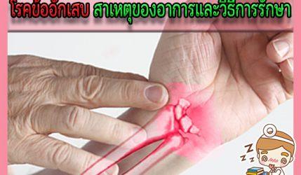 โรคข้ออักเสบ สาเหตุของอาการและวิธีการรักษา