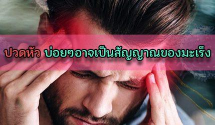 ปวดหัว บ่อยๆอาจเป็นสัญญาณของมะเร็ง