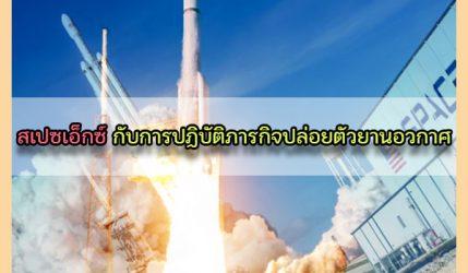 สเปซเอ็กซ์ กับการปฏิบัติภารกิจปล่อยตัวยานอวกาศ