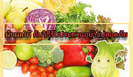 ผักผลไม้ กับวิธีรับประทานอย่างปลอดภัย