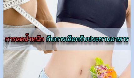 การลดน้ำหนัก กับการเลือกรับประทานอาหาร