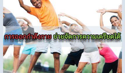 การออกกำลังกาย ช่วยจัดการความเครียดได้