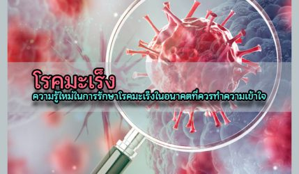 โรคมะเร็ง ความรู้ใหม่ในการรักษาโรคมะเร็งในอนาคตที่ควรทำความเข้าใจ