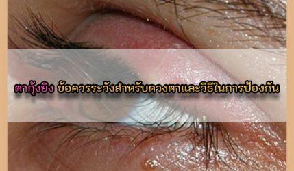 ตากุ้งยิง ข้อควรระวังสำหรับดวงตาและวิธีในการป้องกัน