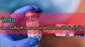 วัคซีน มีความเสี่ยงด้านความปลอดภัยในการใช้อย่างไรบ้าง