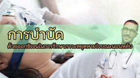 การบำบัด ด้วยออกซิเจนในการรักษาภาวะหยุดหายใจขณะนอนหลับ
