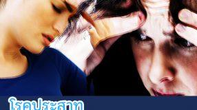โรคประสาท การวินิจฉัยควรแยกความแตกต่างจากอาการต่อไปนี้